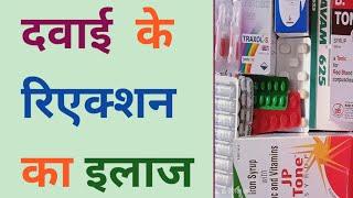 Medicine Reaction ka treatment in hindi//दवाई के रिएक्शन का इलाज//