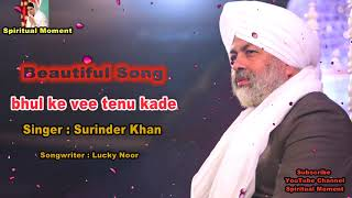 Bhul Ke Vee Tenu Kade, manno na vesara | New Latest Song