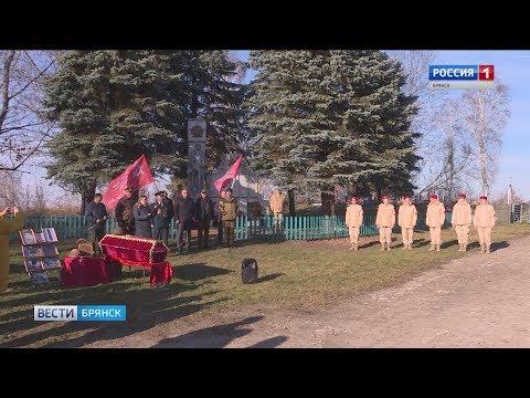 Под Погаром перезахоронили останки красноармейцев