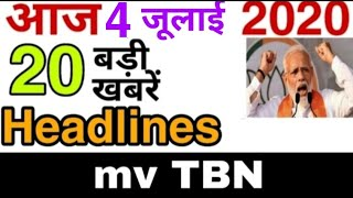 Aaj Tak Ki 100 News-Aaj Ki taja Khabar -Aaj ki Hindi News-आज की ताजा खबरें
