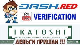 DASH.RED - Новое условие ! / 1KATOSHI - Деньги пришли.
