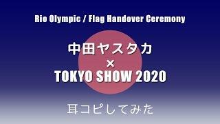 【中田ヤスタカ】Yasutaka Nakata - 1620 Rio 2020 Tokyo Olympics 東京オリンピック 【耳コピ】