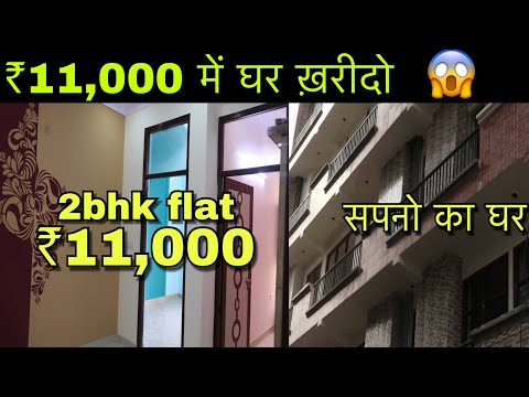 ₹11000 में मन पसंद घर | 2BHK FLAT IN DELHI NCR CHEAPEST HOUSE AVILABLE BUY BEAUTIFUL HOME IN NCR
