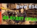 БМВ Е34,  ВЛАДЕЛЕЦ, ТЫ КТО? ! / bmw e34  Driver, who are you?