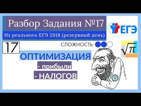 Разбор Задачи №17 из Реaльного ЕГЭ 2018 (резервный день)