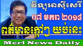 Khmer Breaking News Tonight January 07 2018 By Merl News Daily