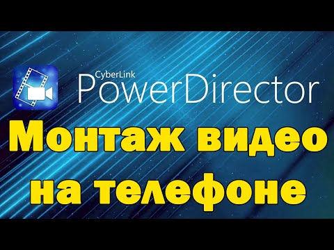 Монтаж видео на телефоне в powerdirector