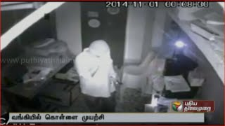 Failed bank robbery at Rajakulam Primary Agricultural Cooperative Credit Society, Kanchipuram