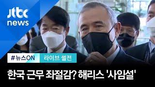 [라이브썰전 H/L] 해리스 대사, 11월 사임설 '한국 근무 좌절감'…본인은 '부인' / JTBC 뉴스ON