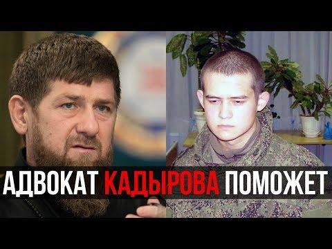 Кадыров спас и защитил Шамсутдинова Рамиля. Солдата срочника расстрелявшего сослуживцев в Забайкалье
