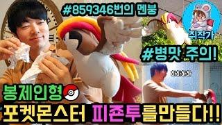 포켓몬스터 인형 -  피죤투를 완성했습니다!! 피죤투 자연에 방생?!(병맛)Make a Pokemon Plush - Pidgeot