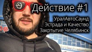 Разница эстрады и качества - Финалочка! | Первый влог | Car Audio в Челябинске