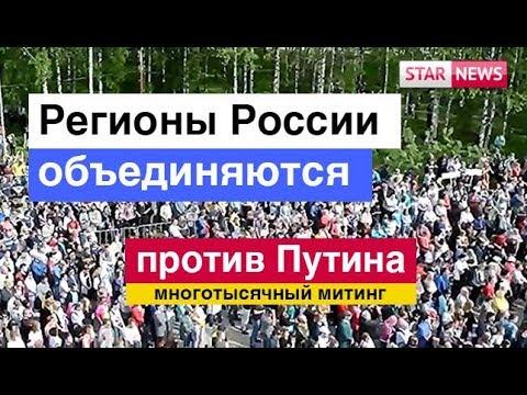 Регионы России объединяются! МНОГОТЫСЯЧНЫЙ Митинг! Шиес-Сыктывкар! Новости Россия 2019