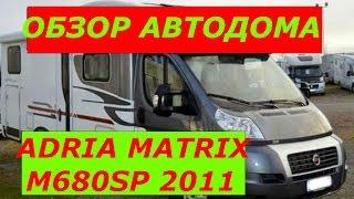 ОБЗОР МОЕГО АВТОДОМА ADRIA MATRIX M680SP 2011