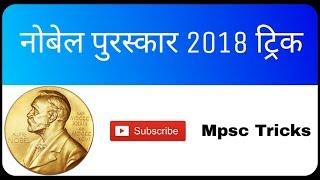 नोबेल पुरस्कार 2018 ट्रिक || Nobel Award 2018 Trick