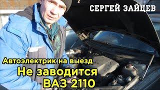 Автоэлектрик на Выезд - Не Заводится Машина ВАЗ 2110