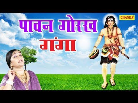 Gogamedi New Song 2017 | Pawan Gorakh Ganga | पावन गोरख गंगा | Rajbala Bahadurgarh | SurSatyam Music