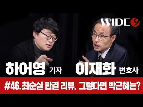 [정봉주의 전국구 시즌2] 46회 : 최순실 판결 리뷰, 그렇다면 박근혜는?