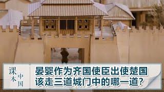 [跟着书本去旅行]晏婴作为齐国使臣出使楚国应该走三道城门中的哪一道?| 课本中国