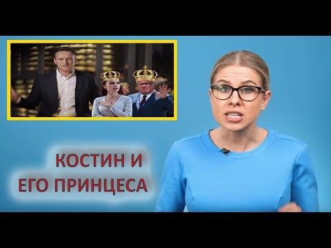 Андрей Костин и Наиля. Любовь Соболь.