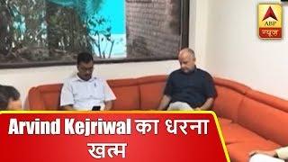 दिन की 25 बड़ी खबरें: अरविंद केजरीवाल का धरना खत्म | ABP News Hindi