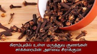 கிராம்புவின் மருத்துவகுணங்கள் | Tamil Health Tips – Tamil Info