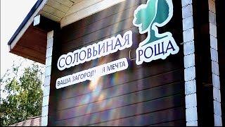 Соловьиная Роща - Видеоблог о Коттеджных поселках