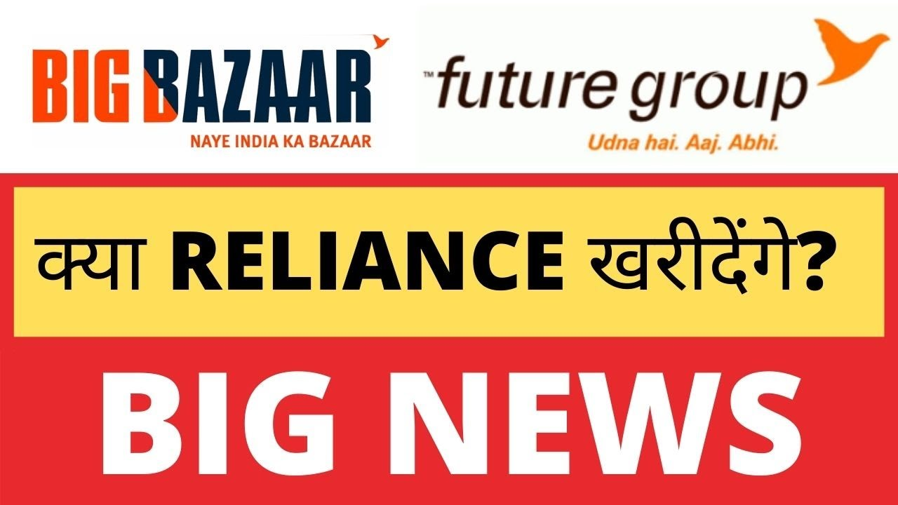 FUTURE GROUP LATEST NEWS | FUTURE CONSUMER STOCK | FUTURE RETAIL Reliance Deal Analysis