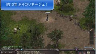 リネージュ10年ぶりにプレイ♪大人気オンラインゲームLineage!狩りで瀕死!? のコピー