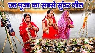 छठ पूजा का सबसे सुंदर गीत - New Chhath Geet 2017 - Chath Songs Special 2017