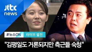"""[라이브썰전 H/L] 김종배 """"김정은 유고 시 김여정 후계는 상식적"""" / JTBC 뉴스ON"""