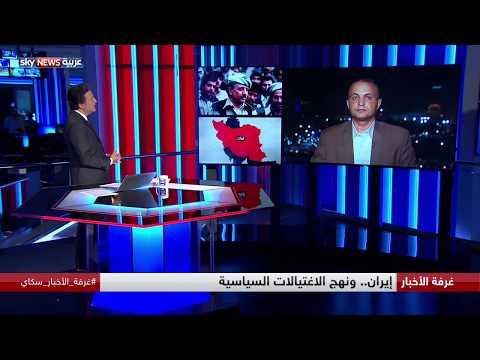 إيران.. ونهج الاغتيالات السياسية  - نشر قبل 4 ساعة