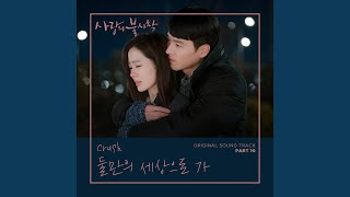 Download Mp3 둘만의 세상으로 가 Let Us Go  Inst.
