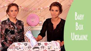 Baby Box Ukraine. Полезная коробка для мамочек