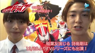 映画「仮面ライダー×仮面ライダー ドライブ&鎧武 MOVIE大戦フルスロッ...