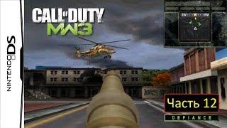 Call of Duty: Modern Warfare 3: Defiance [NDS / DeSmuME 0.9.12 X432R] - Часть 12 - Танки в Балтиморе