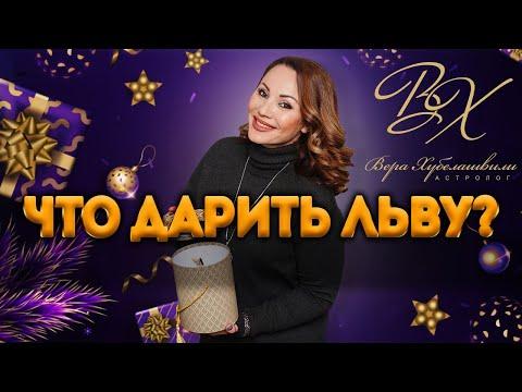 🎁 2020 год - Какие подарки дарить Львам на новый год? Советы астролога Вера Хубелашвили.