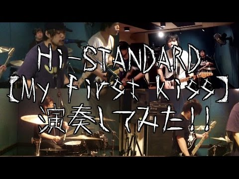 My first kiss(Hi-STANDARD)を勢いだけのクソバンドが演奏してみた!! Hi-STANDARD/band cover