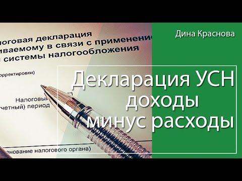 Декларация по УСН доходы минус расходы