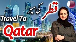 Travel To Qatar | Full History And Documentary About Qatar In Urdu & Hindi | قطر کی سیر