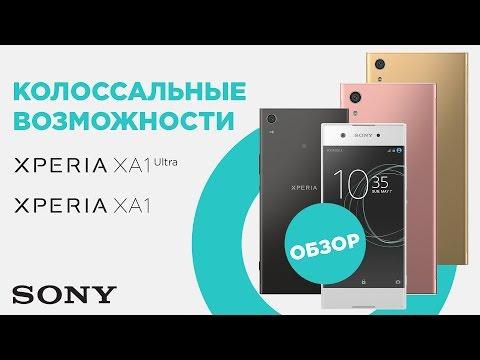 Обзор Sony Xperia XA1: мощный середняк