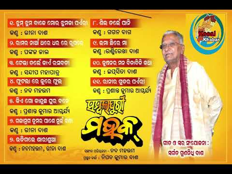 Sambalpuri Folk song audio album