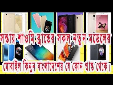 Brand New Xiaomi Mobile Phone in Cheap Price in bd | Best After Sell Service| Trusted Shop in bd
