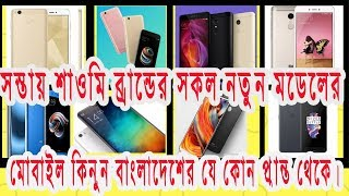 Brand New Xiaomi Mobile Phone in Cheap Price in bd | Best After Sell Service  | Trusted Shop in bd