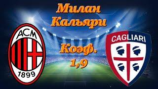 Милан Кальяри Прогноз и Ставки на Футбол Италия 1 08 2020