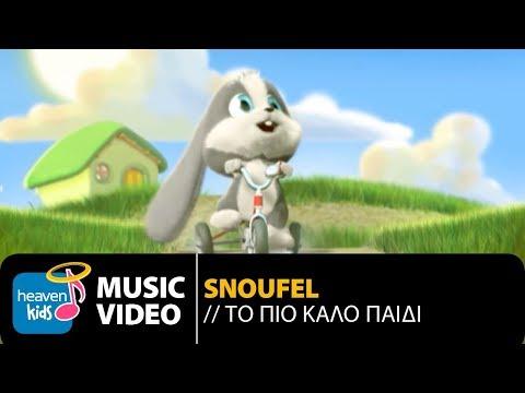 Snoufel - To pio kalo paidi