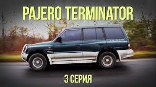 Mitsubishi Pajero : вернуть к жизни. Terminator. 3 серия. #SRT