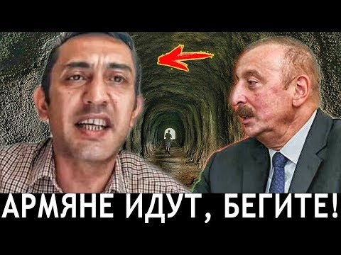 Азербайджанцы бегите! Армяне уже под Гянджей!