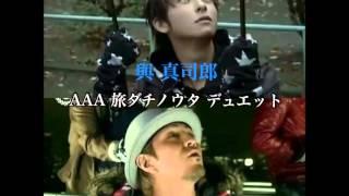 AAA 旅ダチノウタ  與 & 浦田 デュエット