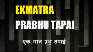 Ek Matra Thuma Tapai Karaoke (with Lyrics) - Nepali Christian Karaoke